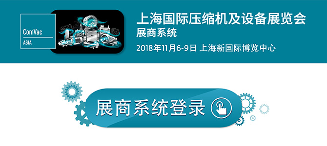 18comvac-banner670*300 展商系统-cn-01.jpg