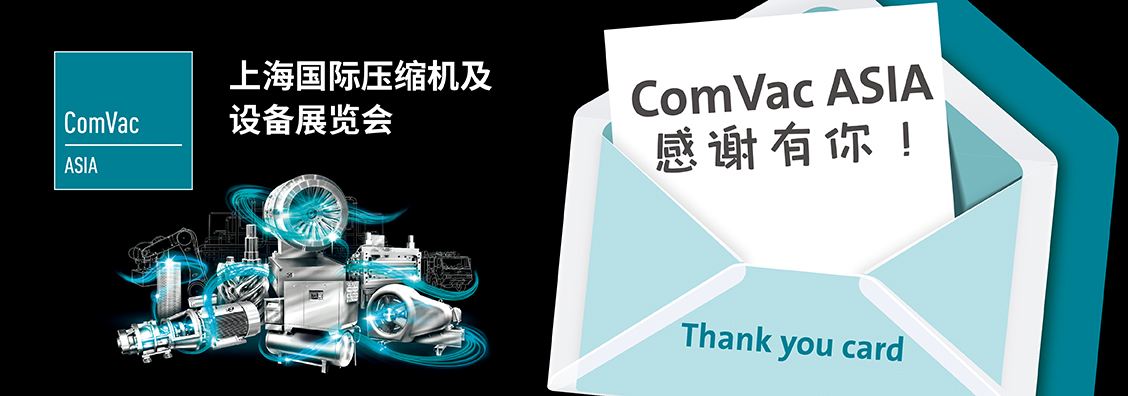 18comvac-banner1128-396-感谢信-cn-01.jpg