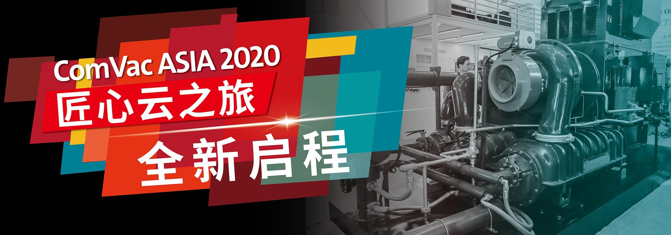20comvac -匠心之旅-banner-2350-825-cn_画板 1 .jpg