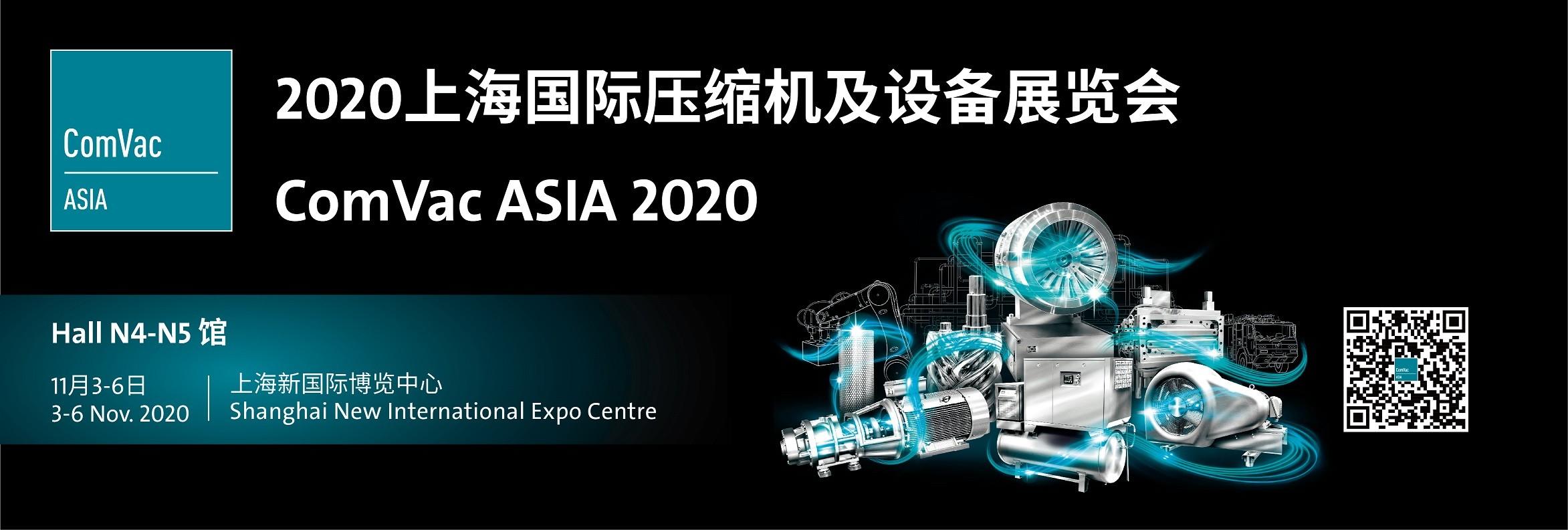 上海国际压缩机及设备展览会